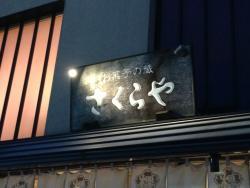 Sakuraya Saijo Ekimae Main Store