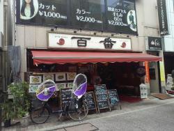 Hyakuban Honten