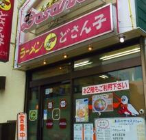 Sapporo Ramen Dosanko Wadamachi