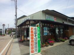 Oshino Hakkai Meisen Soba