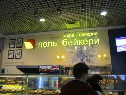 кафе-пекарня