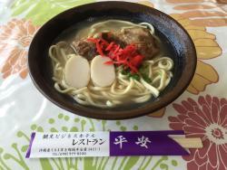 Restaurant Heian