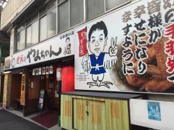 Sekainoyamachan Jr Nagoya Shinkansentori