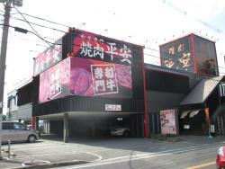 Grilled Beef Restaurant Heian Kashihara