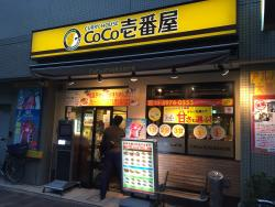 CoCo Ichibanya JR Itabashi Station East Entrance