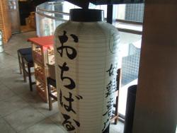 Ochibaya