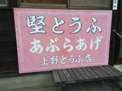 Shiraminetokusanhin Hambai Shisetsu Saisai