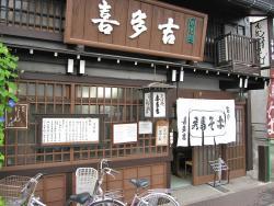 Kitayoshi