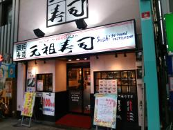Gansozushi Kichijoji Sunroad