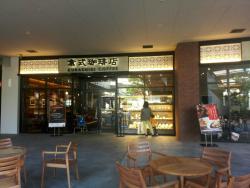 Kurashiki Coffee Marinoa City Fukuoka