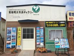 Kikuchi Haruo Photo Gallery