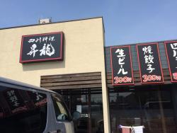 Sichuan Restaurant Shoryuokazaki Haccho