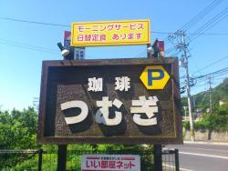 Cafetsumugi