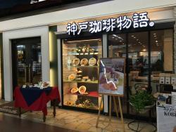 Kobe Coffee Monogatari, Santika