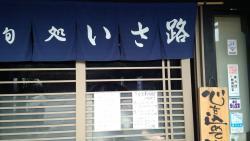 Shundokoro Isaji