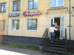Север-Метрополь