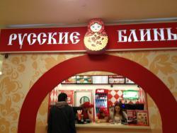 Russkiye Bliny