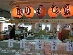 Noto Kongo Center Restaurant