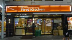 First Kitchen Hiratsuka