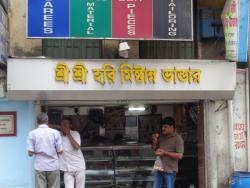 Shree Hari Misthanna Bhandar