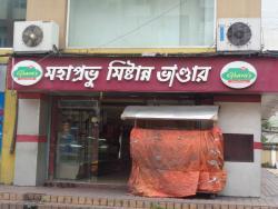 Mahaprabhu Mistanna Bhandar