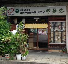 Iseji Main Store