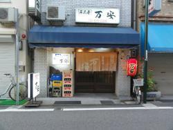 Manyasu