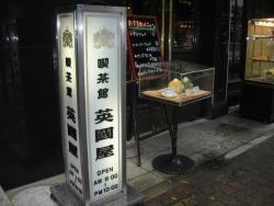 Café Eikokuya Kobe Sannomiya Sogou Minami