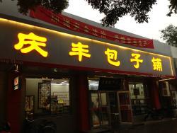 慶豐包子鋪(月壇店)