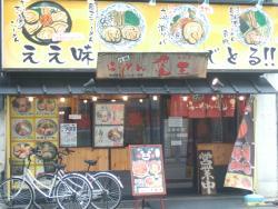 Kyushu Ramen Kio Esaka