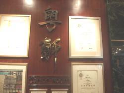 Luk Kwok Hotel - Canton Room