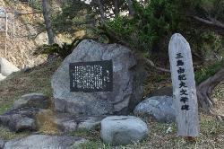 Yukio Mishima's Literary Monument