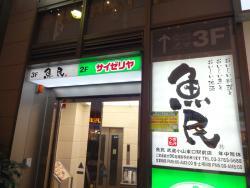 Uotami Musashikoyama East Entrance Ekimae