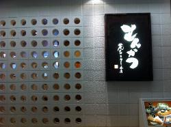 Tonkatsu no Hanamura