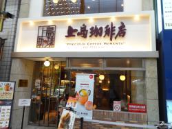 Ueshima Coffee Shop Musashikoyama