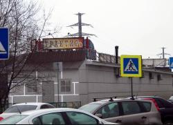 Traktir Na Pyatnitskom