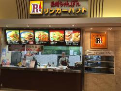 Ringerhut Aeon Mall Nara Tomigaoka