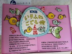 KNB Irifune Kodomokan