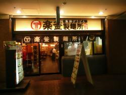 Rakugama Seimenjo Shinjuku Center Bldg. Shop