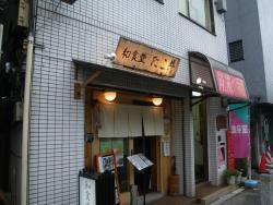 Japanese Shokudotakoi