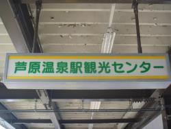 芦原温泉駅観光センター