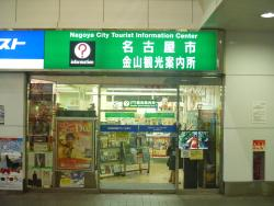 Nagoya City Kanayama Tourist Information Center