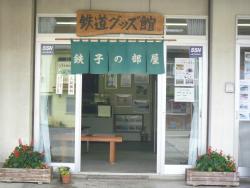 Railway Goods Museum Tetsuko no Heya