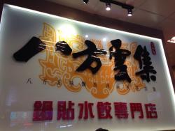 Bafang Yunji Guotie Dumpling Restaurant