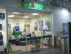 Fukui Station Tourist Information Center