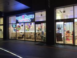 サーティワンアイスクリーム 二子玉川ライズ店