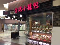 Taiwan Shouronpou Cocoe Amagasaki