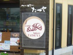 Bakery Tatsuya