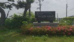 東日本大震災津波の碑・海嘯記念碑