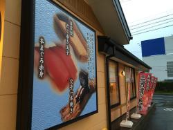 Nigiri Notokubei Sakashita